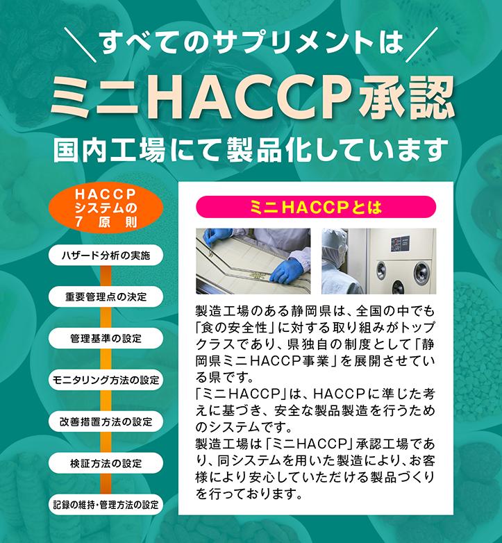 すべてのサプリメントは HACCP導入 国内工場にて製品化をしています
