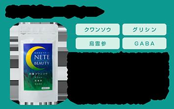 TOP_ネテビューティー